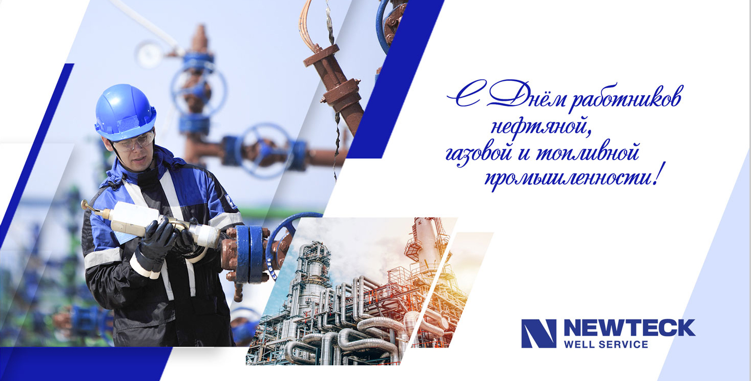 Congratulations to Employees of Oil, Gas and Fuel Industries with their Professional Holiday!